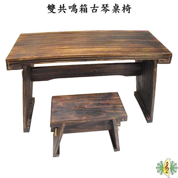 古琴 [網音樂城] 枯木龍吟 老杉木 冰弦 大漆 ( 贈 琴盒 琴桌 )
