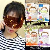 蒸汽眼罩給眼部做一個放松SPACiencimy恒溫蒸汽熱敷眼罩 曼莎時尚