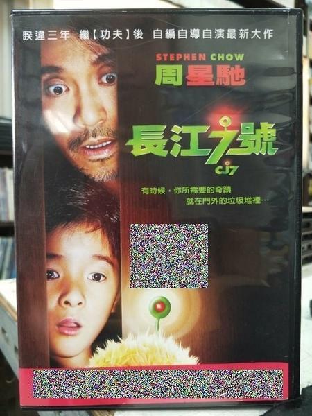 挖寶二手片-Y86-030-正版DVD-華語【長江七號】-周星馳 林子聰 張雨綺 徐嬌