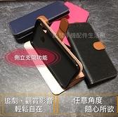 vivo X50 /X50 Pro /X50e《台灣製造 新北極星磁扣側翻皮套》皮套側掀套保護套手機套手機殼書本套