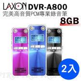 (2入)◤開機密碼. 多國語言設置.送觸控筆◢ LAXON DVR-A800 (8GB) 完美音質 PCM 專業錄音筆