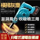 【現貨秒殺】鼓風機吹吸兩用吹塵機充電式吹風機鋰電鼓風機工業小型車載除塵器吸塵器