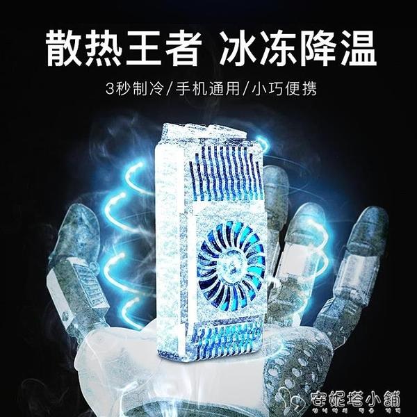 手機散熱器半導體降溫神器便捷式水冷液冷殼不求人小風扇裝置發燙制冷卻 安妮塔小铺