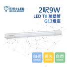 【亮博士LED】LED T8 2呎9W玻塑管 25入組 燈頭G13 全電壓(白光/黃光/自然光)