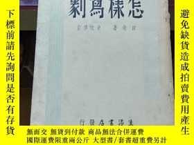 二手書博民逛書店怎樣寫劇罕見民國29年初版Y16005 田禽著 史枚修訂 生活書