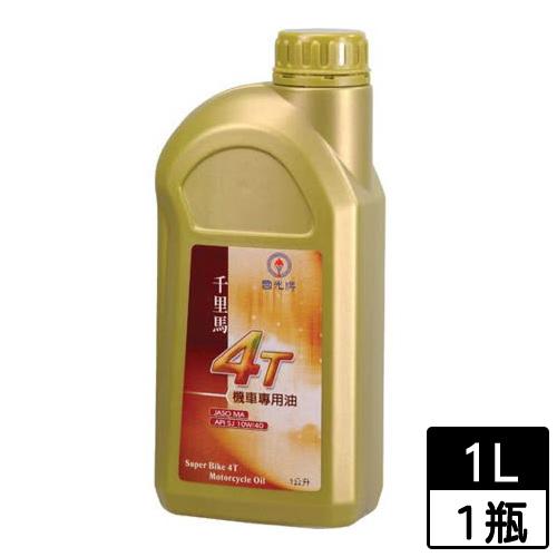 國光牌 千里馬4T機車專用機油1L【愛買】