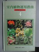 【書寶二手書T9/動植物_OBS】室內植物運用指南(4)