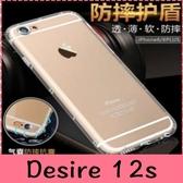 【萌萌噠】HTC Desire 12s (5.7吋) 熱銷爆款 氣墊空壓保護殼 全包防摔矽膠防摔軟殼 手機殼 手機套
