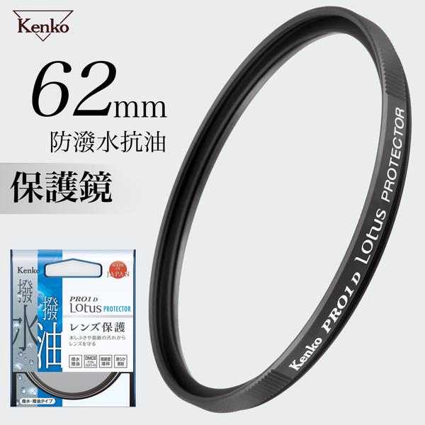 KENKO PRO1D LOTUS 62mm PROTECTOR 高硬度保護鏡 防油汙潑水 送ZEISS光學專用濕式拭鏡紙 德寶光學