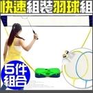 可攜式羽毛球網架(送羽球拍+球)羽球網架收納羽毛球架組折疊羽球架健身另售彈跳床階梯踏板