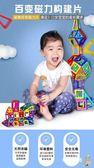 磁力片玩具磁力片積木玩具兒童3-6-8-10歲男孩女孩磁鐵早教益智磁性積木xw