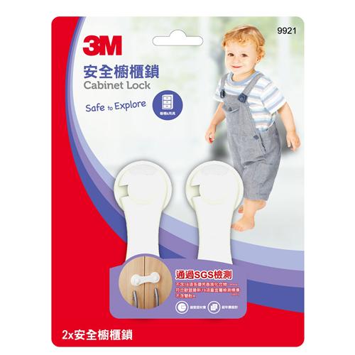 3M 9921 兒童安全廚櫃鎖