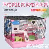 倉鼠籠 子金絲熊籠倉鼠用品玩具豪華基礎籠雙層別墅套餐-超凡旗艦店