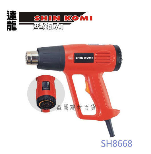 【台北益昌】TALON 達龍 SHIN KOMI 專業熱風槍 SH8668 新型溫度燈號顯示 二段式開關 非 bosch makita