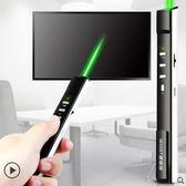 ppt翻頁筆 激光投影筆演示器 電子筆教鞭 充電綠光ppt教學遙控筆