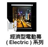 億立 Elite Screens 投影機專用布幕 經濟型電動幕( Electric ) 系列 Electric136ST