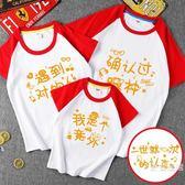 親子裝夏裝潮全家裝夏一家三四口短袖T恤嬰兒母子母女裝 交換禮物熱銷款