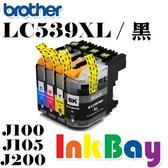 BROTHER LC539XL黑色(單顆) 相容墨水匣 LC539【適用】MFC-J100/MFC-J105/MFC-J200 /另有LC535X / LC535