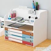 辦公桌置物架桌面上多層文件夾收納柜創意多功能小型文具用品盒子 極簡雜貨