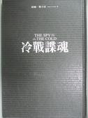 【書寶二手書T4/一般小說_GQY】冷戰諜魂_約翰?勒卡雷, 宋瑛堂