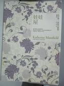 【書寶二手書T9/翻譯小說_ANU】娃娃屋:曼斯菲爾德短篇小說傑作選_凱瑟琳.曼斯菲爾德