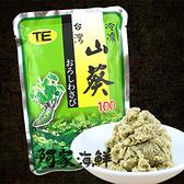【阿家海鮮】臺灣山葵泥 (250g±11%/包)