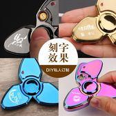 指尖陀螺打火機充電個性男士送男友創意手指旋轉電子USB防風激光