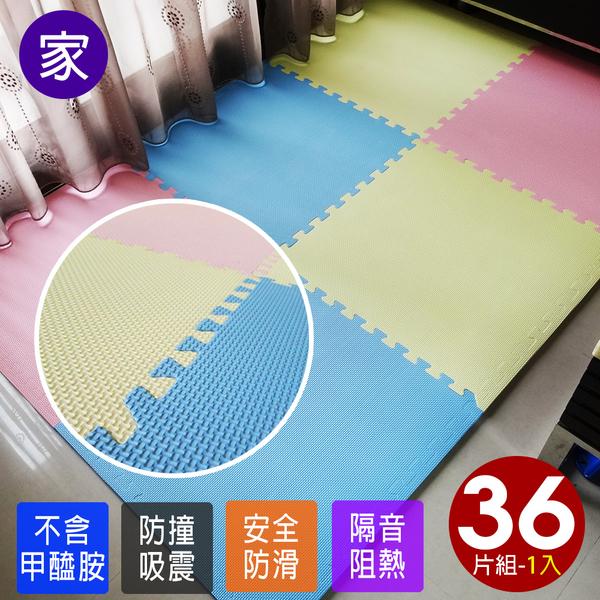 大巧拼 遊戲墊 安全墊 爬行墊【CP006】和風三色大地墊附贈邊條36片裝適用4坪台灣製造 家購網