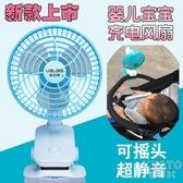 嬰兒風扇可充電式寶寶床手推車兒童靜音搖頭夾扇USB迷你小電風扇 京都3C