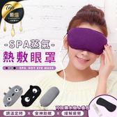 SPA級紓壓熱敷眼罩 香薰型熱敷眼罩 熱敷 蒸氣 香薰 熱敷眼罩 蒸氣眼罩 USB【HNHA43】 #捕夢網