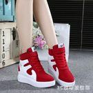 中大尺碼內增高鞋 韓版時裝高幫鞋女士內增...