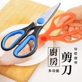 廚房用品【KFS043】多用途居家大剪刀 廚房刀具 廚房專用 蔬菜剪 廚房剪刀 蔬果剪刀-123ok