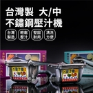 【珍昕】台灣製 不鏽鋼壓汁機 ~2款可選(大/中)【此頁面銷售大】~壓汁機/榨汁機/廚房用具