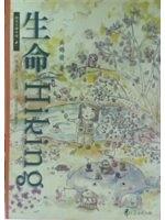 二手書博民逛書店《生命HIKING-��色文學步道2》 R2Y ISBN:957