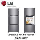 LG 樂金【 GN-DL567SV 】5...