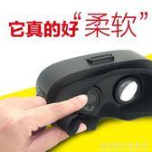 小墨VR眼鏡虛擬現實3D手機游戲4d一體機頭戴式ar專用頭盔 科炫數位旗艦店