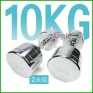 電鍍啞鈴10公斤(菱格紋槓心)(2支)(10kg/重量訓練/肌肉/二頭肌/胸肌/舉重)