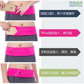 新春狂歡 隱形手機包運動腰包女多功能裝備健身貼身包