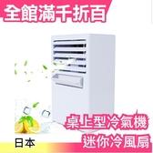日本 桌上型冷氣機 迷你冷風扇 風量3段階 角度調整 風扇電扇 電風扇 小型冷氣【小福部屋】