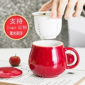 泡茶杯 馬克杯帶蓋茶水分離杯陶瓷過濾家用花茶杯子辦公室水杯情侶泡茶杯