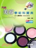 二手書博民逛書店《丙級美容學術科寶典(2012年最新版)(附隨堂測驗卷)》 R2
