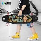 小伙伴四輪滑板兒童6-15歲初學者滑板車青少年男孩成人女生小魚板 YYJ卡卡西