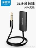 車載aux藍芽接收器USB汽車音頻轉音箱接音響家用免提通話用