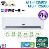 【信源】4坪【Whirlpool 惠而浦 冷暖變頻一對一】ATI-FT25DCB+ATO-FT25DCB 含標準安裝