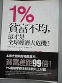 【書寶二手書T5/財經企管_JPZ】1%-貧富不均,這才是全球經濟大危機!_丹尼‧杜林