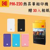 KODAK 柯達 PM-220 口袋型相印機(公司貨) 贈30入相紙