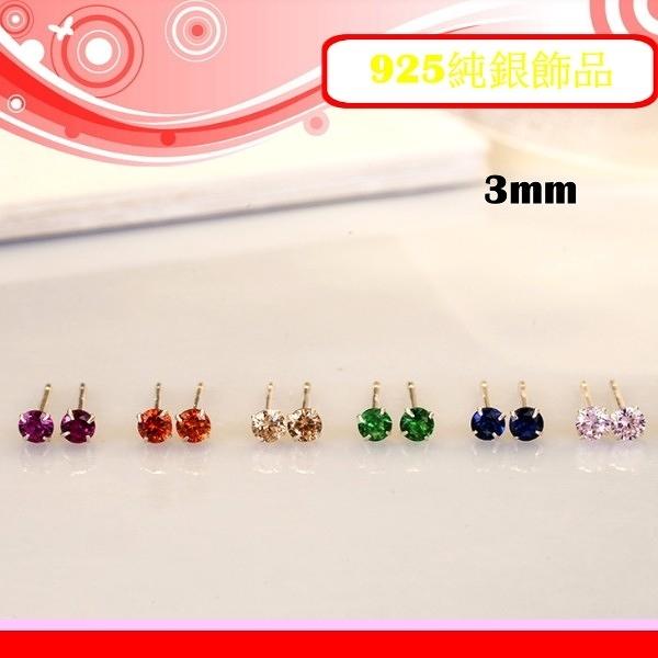 銀鏡DIY S925純銀晶閃亮亮爪鑲水鑽貼耳耳環/耳骨3mm-特價/不過敏/不褪色/氧化可還原(非合金)