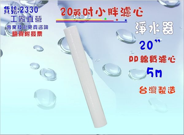 地下水處理20吋棉質PP濾心水塔過濾器.淨水器.前置.水塔過濾器.RO純水機(貨號2330)【巡航淨水】