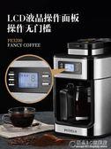 咖啡機家用全自動美式現磨一體機煮咖啡機小型.YYS 概念3C旗艦店