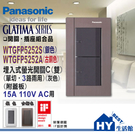 國際牌GLATIMA系列開關面板 WTGFP5252A 雙開關附蓋板(古銅色)